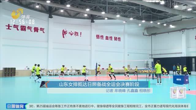 山東女排抵達日照備戰全運會決賽階段