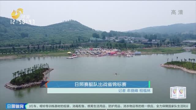日照賽艇隊出戰省錦標賽