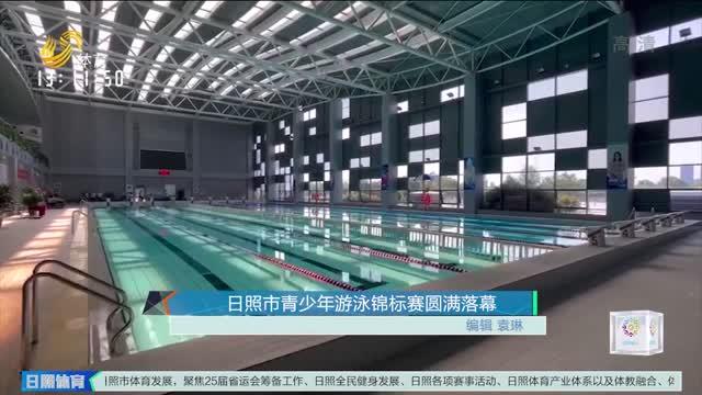日照市青少年游泳錦標賽圓滿落幕