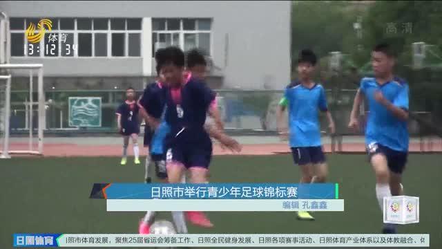 日照市舉行青少年足球錦標賽