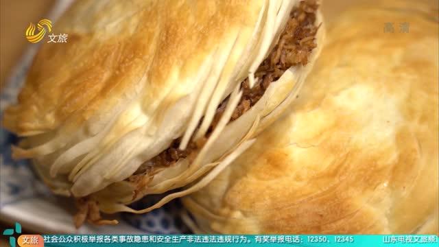 20210626《你消费我买单之食话食说》:徐志馍——跨越895公里的味道