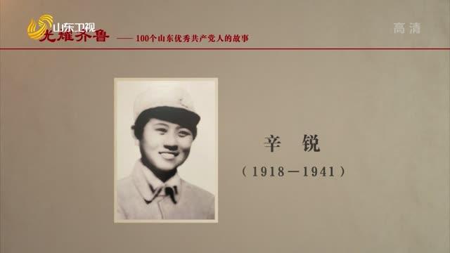 2021年06月26日《光耀齊魯》:100個山東優秀共產黨人的故事——辛銳