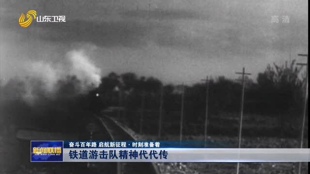 【奋斗百年路 启航新征程·时刻准备着】铁道游击队精神代代传