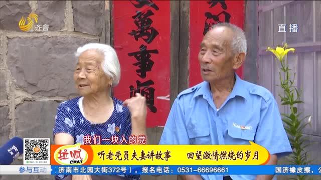 莒县:是夫妻也是同志 七十多年 他们携手并肩 共同奋斗!