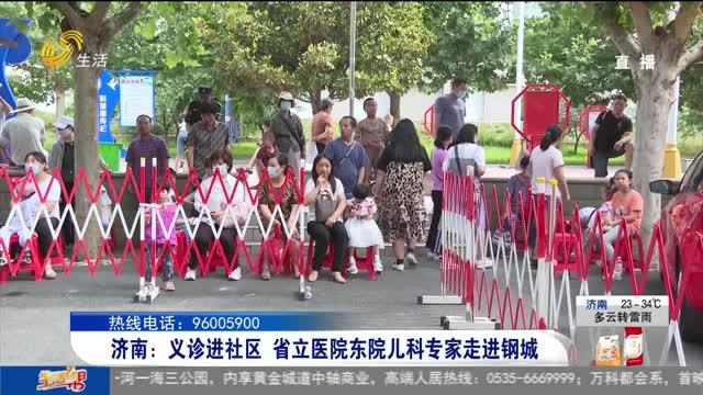 济南:义诊进社区 省立医院东院儿科专家走进钢城