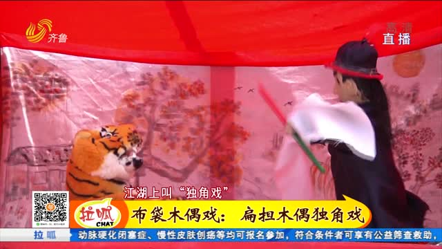 """舞台小天地 掌上大乾坤——""""布袋木偶""""传承记"""