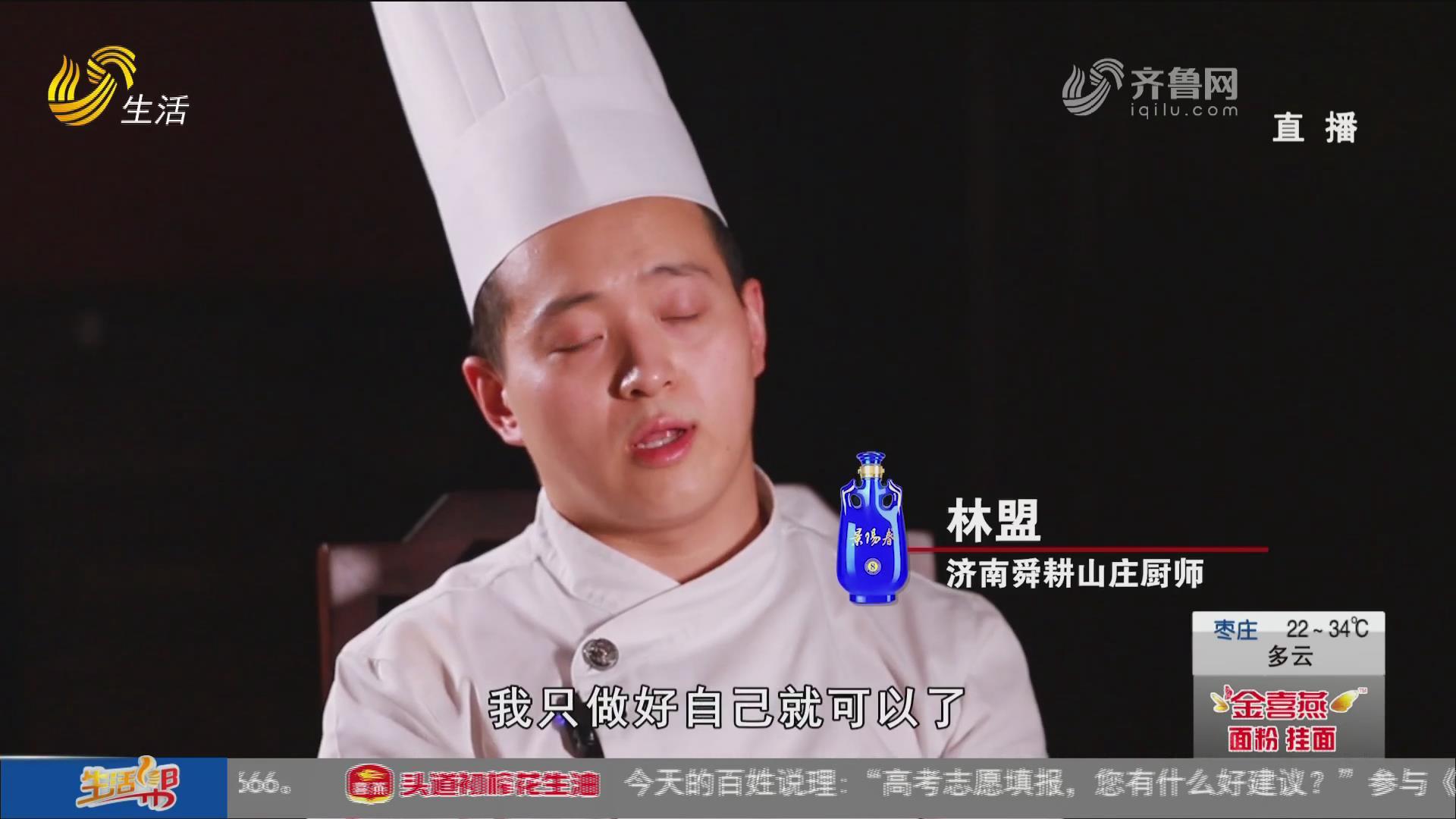 第13期冠军菜——葱烧野生十年通天海参