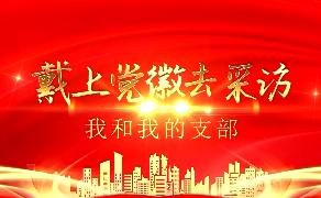 山钢集团新闻传媒中心第一党支部:戴上党徽去采访