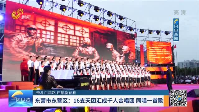 【奮斗百年路 啟航新征程】東營市東營區:16支天團匯成千人合唱團 同唱一首歌