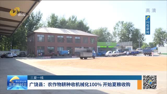 【三夏一線】廣饒縣:農作物耕種收機械化100%開始夏糧收購