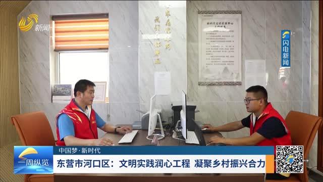 【中國夢·新時代】東營市河口區:文明實踐潤心工程 凝聚鄉村振興合力