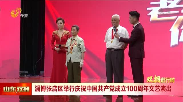 淄博張店區舉行慶祝中國共產黨成立100周年文藝演出