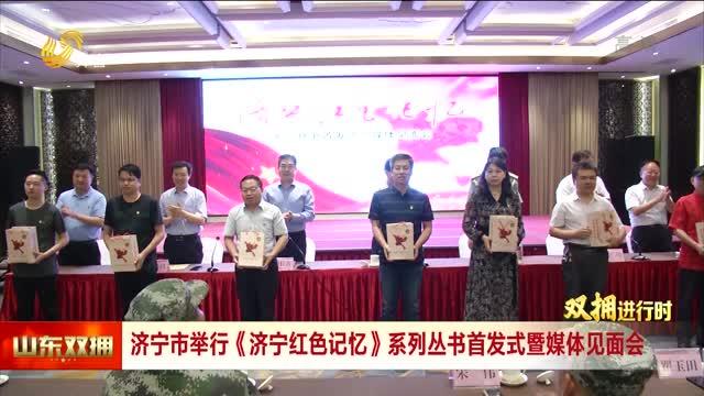 濟寧市舉行《濟寧紅色記憶》系列叢書首發式暨媒體見面會