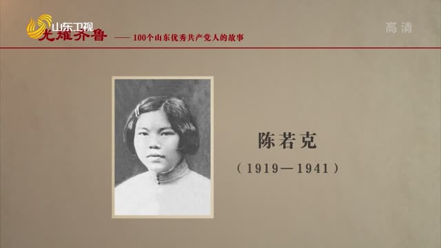 2021年06月27日《光耀齊魯》:100個山東優秀共產黨人的故事——陳若克