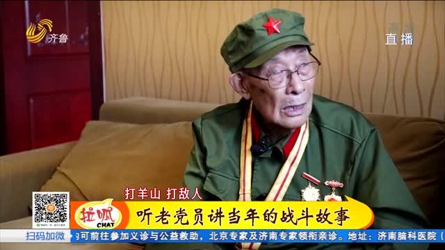 红色记忆:94岁老党员 曾目睹战友黄继光堵枪眼