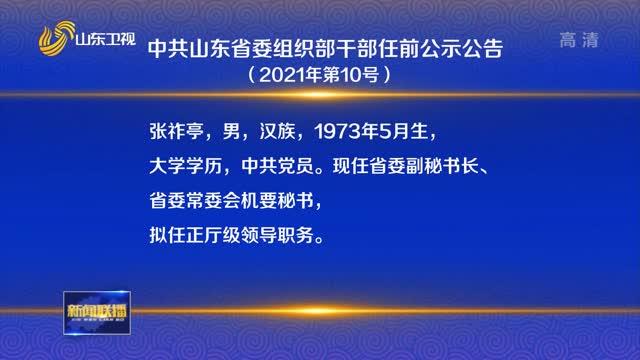 中共山东省委组织部干部任前公示公告(2021年第10号)