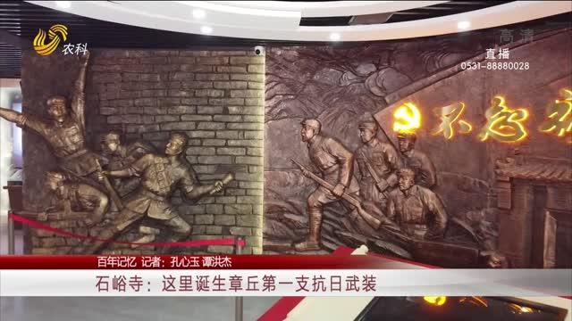 【百年记忆】石峪寺:这里诞生章丘第一支抗日武装