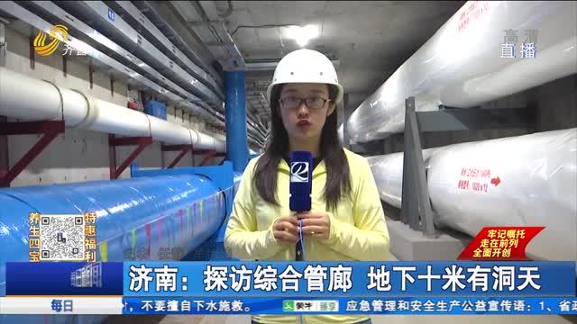 济南:探访综合管廊 地下十米有洞天