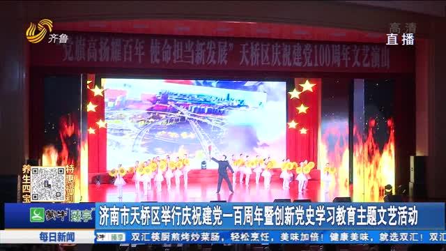 济南市天桥区举行庆祝建党一百周年暨创新党史学习教育主题文艺活动