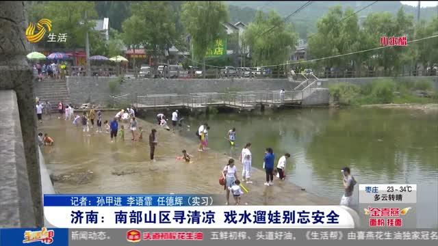 济南:南部山区寻清凉 戏水溜娃别忘安全