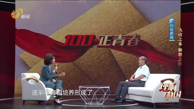 20210627《理響中國》:執政之本 和諧之源