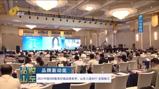 【品牌新動能】2021中國500最具價值品牌發布:山東入選44個 全國第三