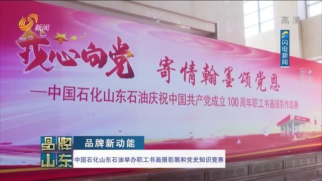 【品牌新動能】中國石化山東石油舉辦職工書畫攝影展和黨史知識競賽