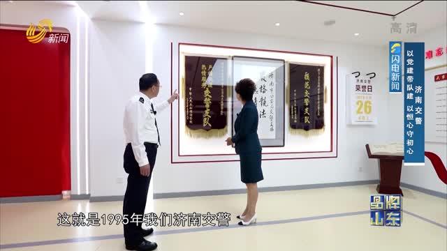 【品牌馨對話】濟南交警:以黨建帶隊建 以恒心守初心