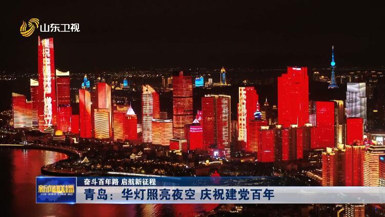 【奋斗百年路 启航新征程】青岛:华灯照亮夜空 庆祝建党百年