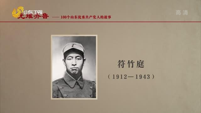 2021年06月28日《光耀齊魯》:100個山東優秀共產黨人的故事——符竹庭