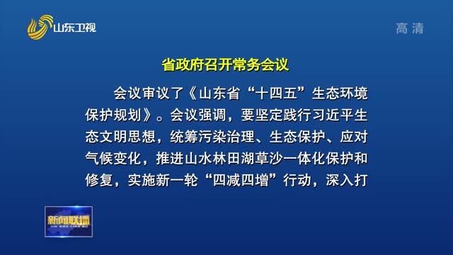 李干杰主持召开省政府常务会议 研究生态环境保护等工作