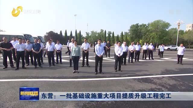 东营:一批基础设施重大项目提质升级工程完工