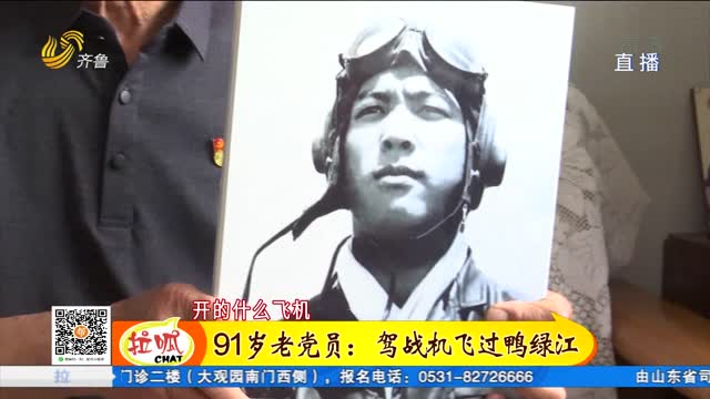 老党员的红色记忆:那一年 他驾着战机飞过了鸭绿江...