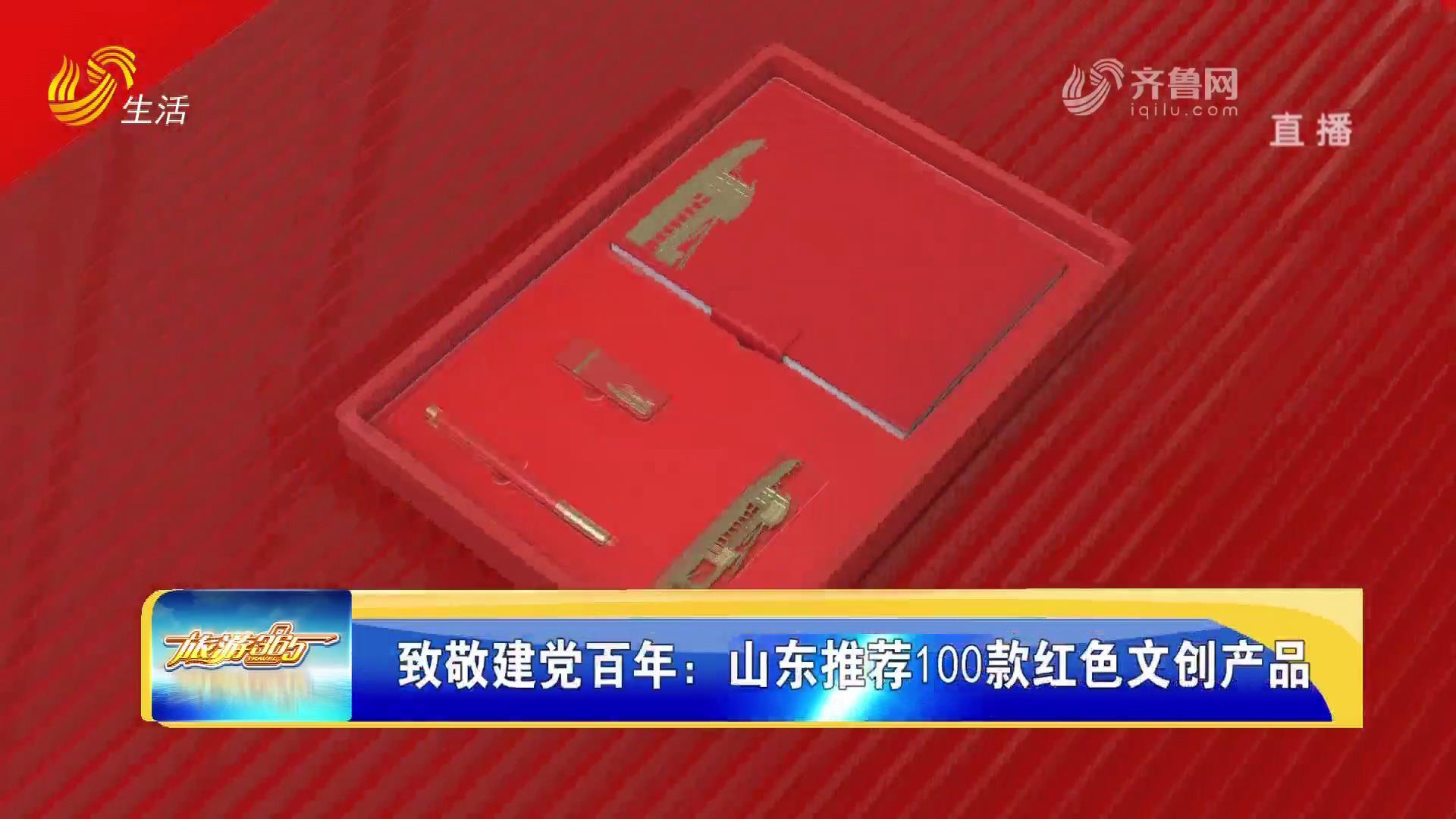 致敬建党百年:山东推荐100款红色文创产品