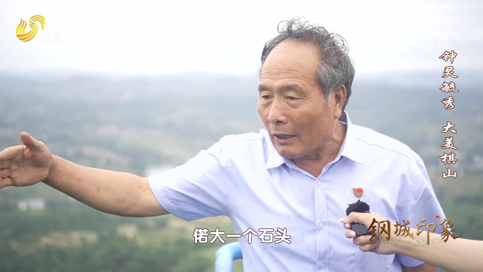 钟灵毓秀 大美棋山