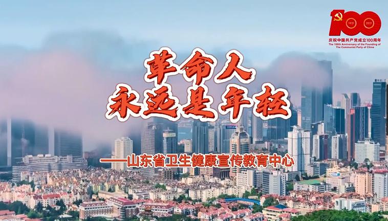 """省卫生健康宣传教育中心 开展""""庆祝建党百年、唱红歌颂党恩""""快闪活动"""