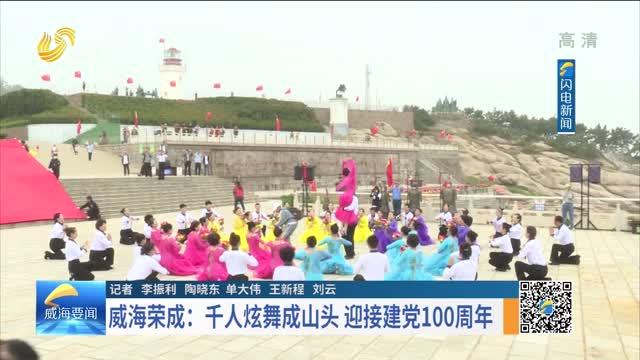 威海榮成:千人炫舞成山頭 迎接建黨100周年