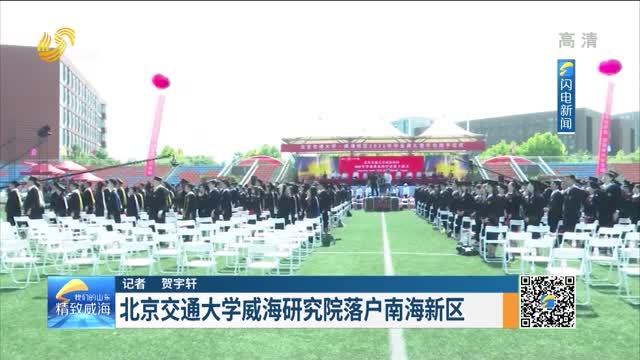 北京交通大學威海研究院落戶南海新區