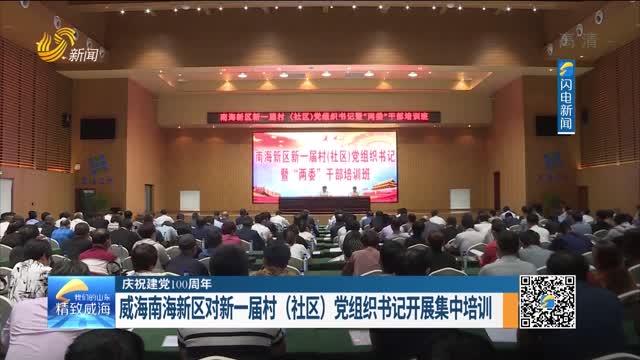 威海南海新區對新一屆村(社區)黨組織書記開展集中培訓