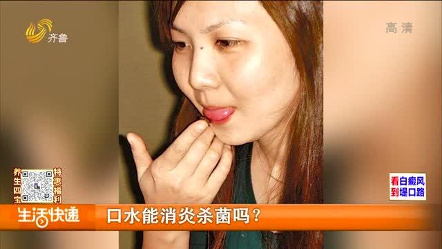 口水能消炎杀菌吗?