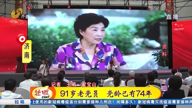 """她曾入選新中國第一批警察 91歲老黨員獲頒""""光榮在黨50年""""紀念章"""