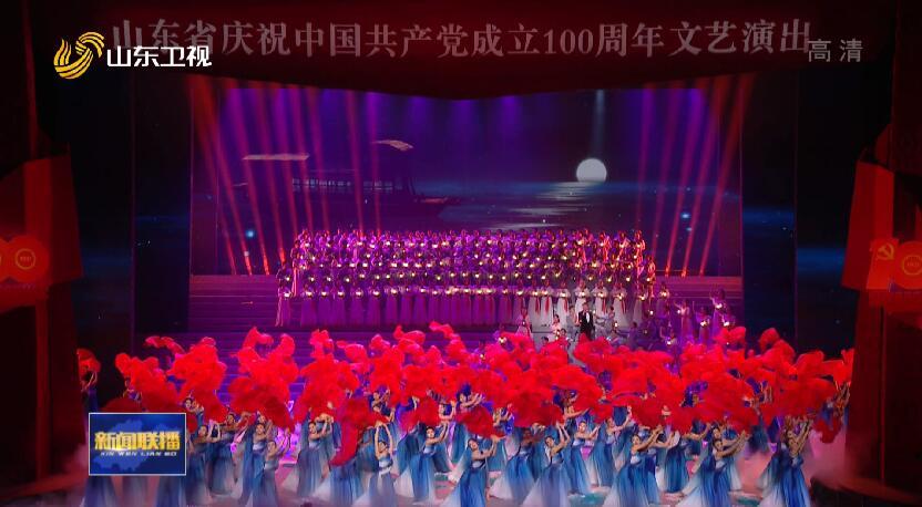 【山东省庆祝中国共产党成立100周年文艺演出】为了最完美的100分钟