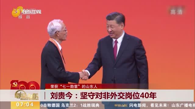 """【荣获""""七一勋章""""的山东人】刘贵今:坚守对非外交岗位40年"""