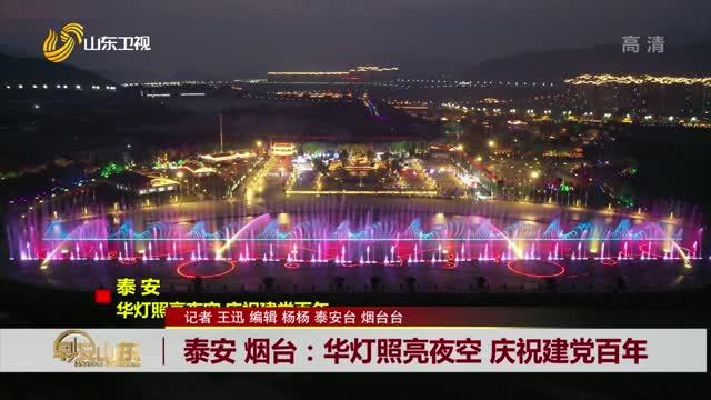 泰安 烟台:华灯照亮夜空 庆祝建党百年