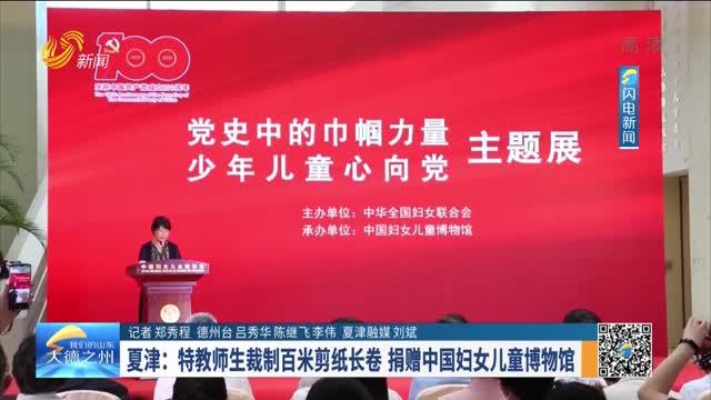 夏津:特教師生裁制百米剪紙長卷 捐贈中國婦女兒童博物館