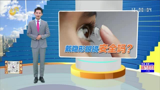 戴隐形眼镜安全吗?
