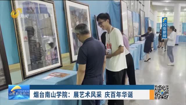 煙臺南山學院:展藝術風采 慶百年華誕