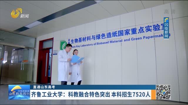 【直通山東高考】齊魯工業大學:科教融合特色突出 本科招生7520人