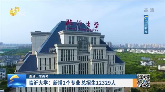 【直通山東高考】臨沂大學:新增2個專業 總招生12329人