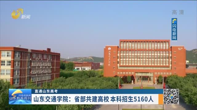 【直通山東高考】山東交通學院:省部共建高校 本科招生5160人